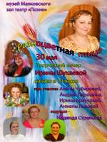 Ирина Шухаева. Творческий вечер. 30 мая 2013 года