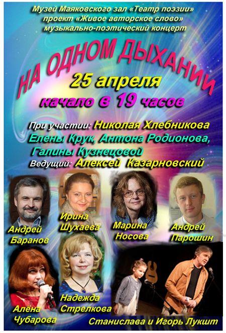 """Ирина Шухаева на афише вечера """"На одном дыхании"""""""