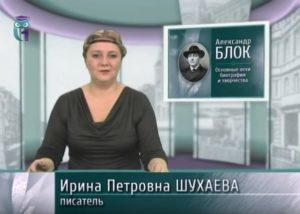 Ирина Шухаева о прозаическом наследии Александра Блока