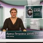 Ирина Шухаева. Прозаическое наследие Александра Блока.