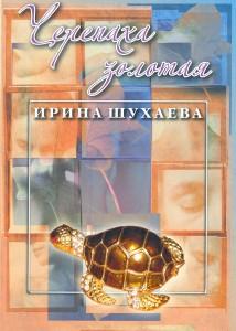 Книга Ирины Шухаевой ЧЕРЕПАХА ЗОЛОТАЯ, 2008 год