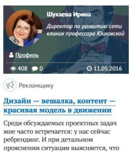 """Ирина Шухаева на сайте """"Деловой мир"""""""