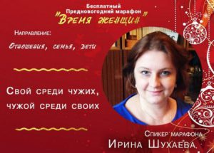 Ирина Шухаева - спикер марафона Время женщин. Ноябрь 2018