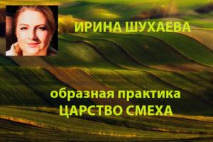 Царство смеха от Ирины Шухаевой