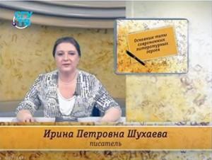 Ирины Шухаева. Типажи современных героев