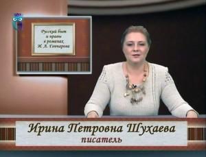 Ирина Шухаева. Цикл программ о романах И.А. Гончарова