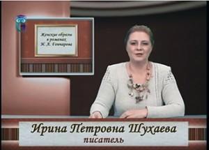 Ирина Шухаева. Женские образы в романах И.А. Гончарова