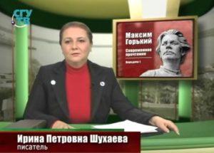 М. Горький. Вехи биографии и творчества. Статья Ирины Шухаевой
