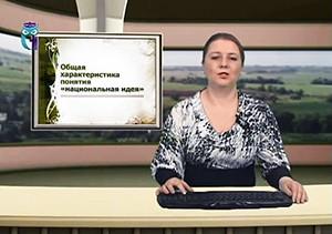 Ирина Шухаева. Национальная идея. История вопроса