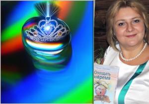 Ирина Шухаева о призах конкурса отзывов на книгу Опоздать вовремя