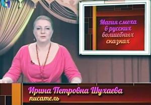 Ирина Шухаева. Магия смеха в русских волшебных сказках