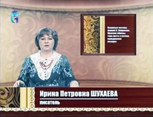 Ирина Шухаева. Цикл программ о Николае Некрасове