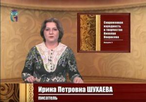 Ирина Шухаева. Фельетоны Николая Некрасова