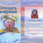 Опоздать вовремя. Новая книга Ирины Шухаевой
