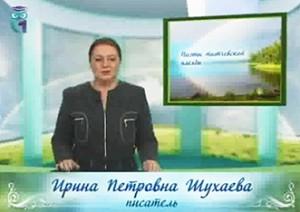 Ирина Шухаева. Поэты тютчевской плеяды.