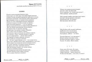 Ирина Шухаева в сборнике Поэзия любви 2004