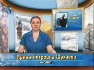 Ирина Шухаева о литературном стиле Василия Розанова