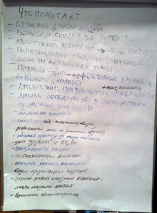 """Ирина Шухаева на Круглом столе портала """"Самопознание.ру"""". Апрель 2017"""