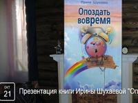 """Презентация книги Ирины Шухаевой """"Опоздать вовремя"""""""