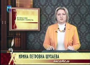Ирина Шухаева о биографии М.Е. Салтыкова-Щедрина