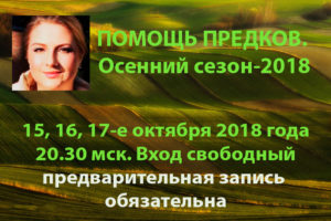 Помощь Предков. Осенний сезон-2018 с Ириной Шухаевой